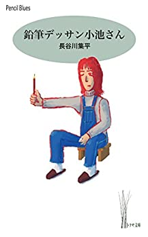 [長谷川 集平]の鉛筆デッサン小池さん (トクサ文庫)