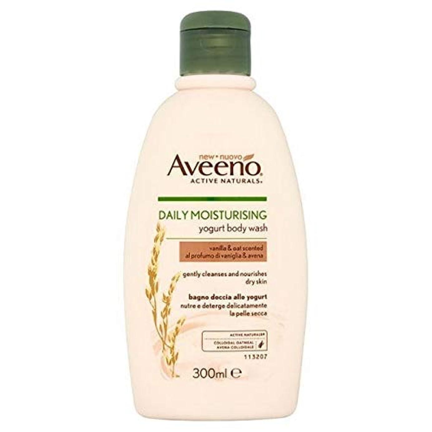 お酒必要ないゴミ箱を空にする[Aveeno] Aveeno毎日保湿ヨーグルトバニラボディウォッシュ300ミリリットル - Aveeno Daily Moisturising Yogurt Vanilla Body Wash 300ml [並行輸入品]