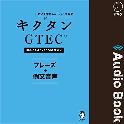 キクタンGTEC(R)【Basic&Advanced両対応】 フレーズ+例文音声 Titelbild