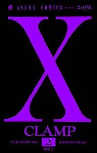 X(2) (あすかコミックス)