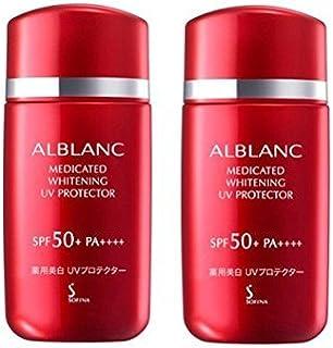 2本セット アルブラン 薬用美白UVプロテクター 日やけ止め