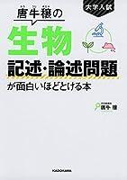 大学入試 唐牛穣の 生物記述・論述問題が面白いほどとける本
