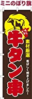 卓上ミニのぼり旗 「牛タン串」牛タン焼き 短納期 既製品 13cm×39cm ミニのぼり