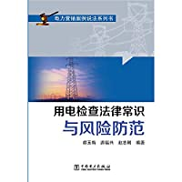 Electrical check legal knowledge and power marketing case statement Risk Book Series(Chinese Edition)
