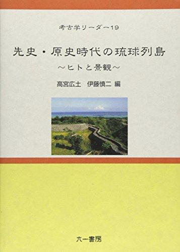 先史・原史時代の琉球列島―ヒトと景観 (考古学リーダー)の詳細を見る
