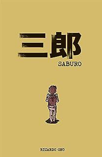 SABURO: 三郎
