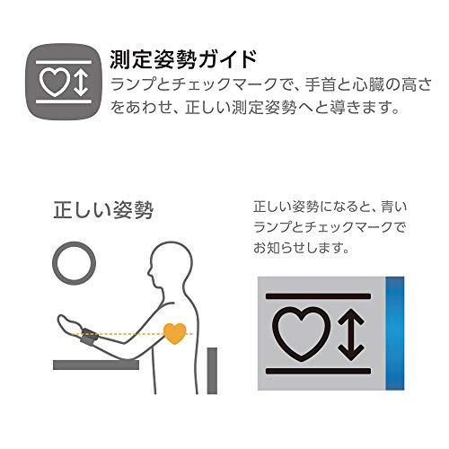 オムロン『手首式血圧計HEM-6301』