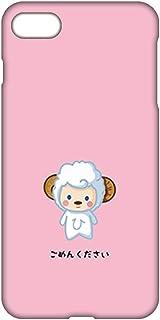 [スマ通] iPhone7Plus iPhone 7 Plus ごめんください スマホケース ハードケース Apple アップル アイフォン セブンプラス docomo au SoftBank SIMフリー (5ピンク)