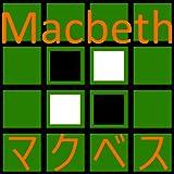 マクベス Macbeth ~ オセロ リバーシ 型オリジナル反転ボードゲーム