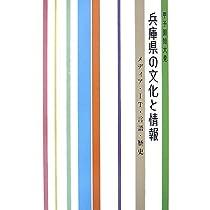 甲子園短大発 兵庫県の文化と情報―メディア・IT・言語・歴史
