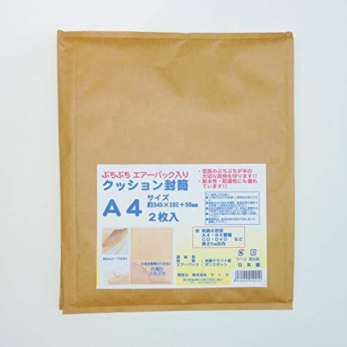 サトウ クッション封筒 A4サイズ エアーパック入り 耐水 防湿 クラフト紙 約縦34.5×横28.2×厚さ0.9cm ゆうパケット ネコポス 対応 封かんテープ付き 日本製 2枚入