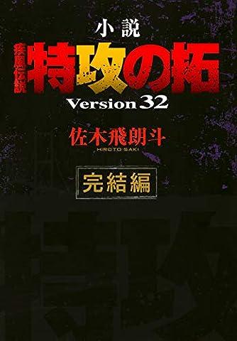 小説 疾風伝説 特攻の拓 Version32 完結編 (NOVELヤンマガKC)