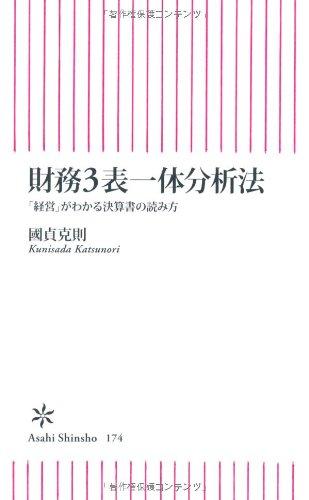 財務3表一体分析法 「経営」がわかる決算書の読み方 (朝日新書)