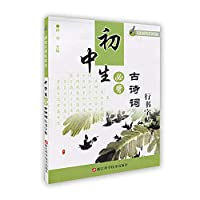 Junior high Bibei ancient poetry Fame copybook follow me calligraphic(Chinese Edition)