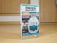 ☆Bトレイン 京阪電車2400系1次車 旧塗装 2両セット