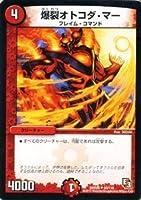 デュエルマスターズ [デュエマ] カード 爆裂オトコダ・マー レイジVSゴッド(DMR09)収録 DMR09-063-UC/エピソード3