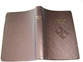 Best holy bibel in amharic Reviews