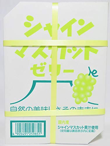 ASフーズ シャインマスカットゼリー 20個 パウチタイプ 国内産シャインマスカット果汁使用