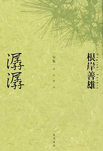 句集 潺潺 角川俳句叢書 日本の俳人100の詳細を見る