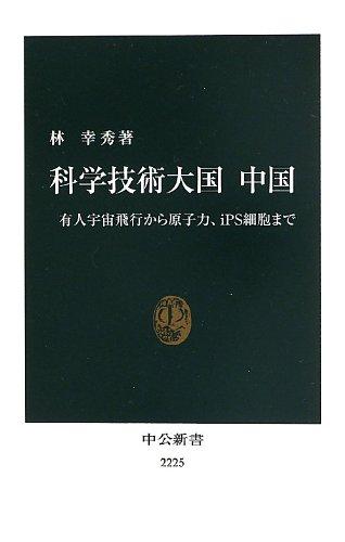 科学技術大国 中国 - 有人宇宙飛行から、原子力、iPS細胞まで (中公新書)