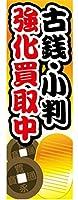 『60cm×180cm(ほつれ防止加工)』お店やイベントに! のぼり のぼり旗 古銭・小判 強化買取中