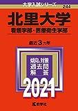 北里大学(看護学部・医療衛生学部) (2021年版大学入試シリーズ)