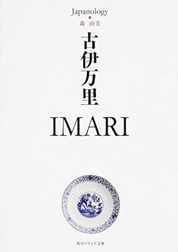 古伊万里 IMARI ジャパノロジー・コレクション (角川ソフィア文庫)の詳細を見る