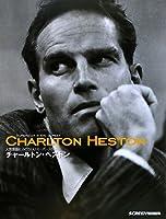 チャールトン・ヘストン追悼写真集