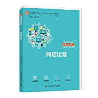 Shop Operations Ministry of Education. secondary vocational education project teaching professional skills courses(Chinese Edition)