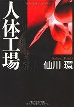 表紙: 人体工場 (PHP文芸文庫) | 仙川環