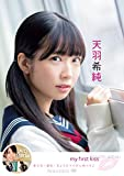 my first kiss 天羽希純 Aircontrol DVD