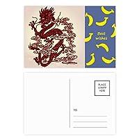 中国のドラゴンの動物の肖像画 バナナのポストカードセットサンクスカード郵送側20個