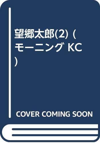 望郷太郎(2) (モーニング KC)