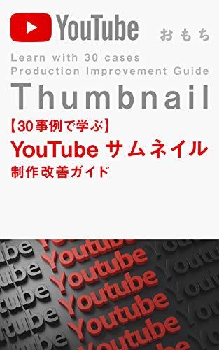 【30事例で学ぶ】YouTubeサムネイル制作改善ガイド (おもちの美学)