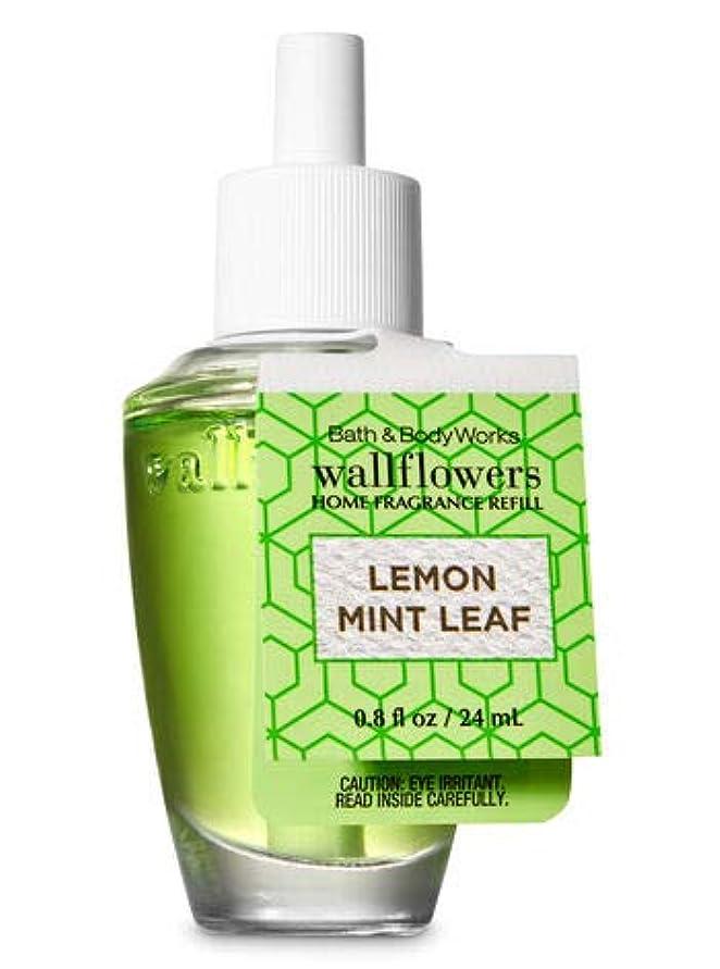 合図権限蒸留【Bath&Body Works/バス&ボディワークス】 ルームフレグランス 詰替えリフィル レモンミントリーフ Wallflowers Home Fragrance Refill Lemon Mint Leaf [並行輸入品]