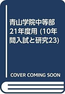 青山学院中等部 21年度用 (10年間入試と研究23)
