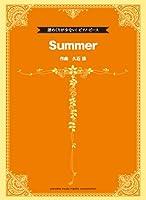 譜めくりが少ない! ピアノ・ピース 「Summer」