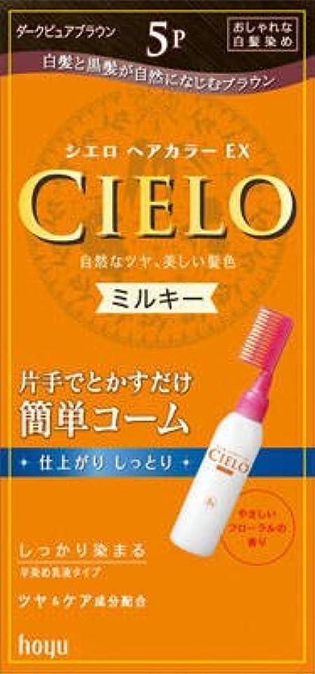 チーフ時々少数ホーユー シエロ ヘアカラーEX ミルキー 5P (ダークピュアブラウン) やさしいフローラルの香り 医薬部外品×27点セット (4987205284922)