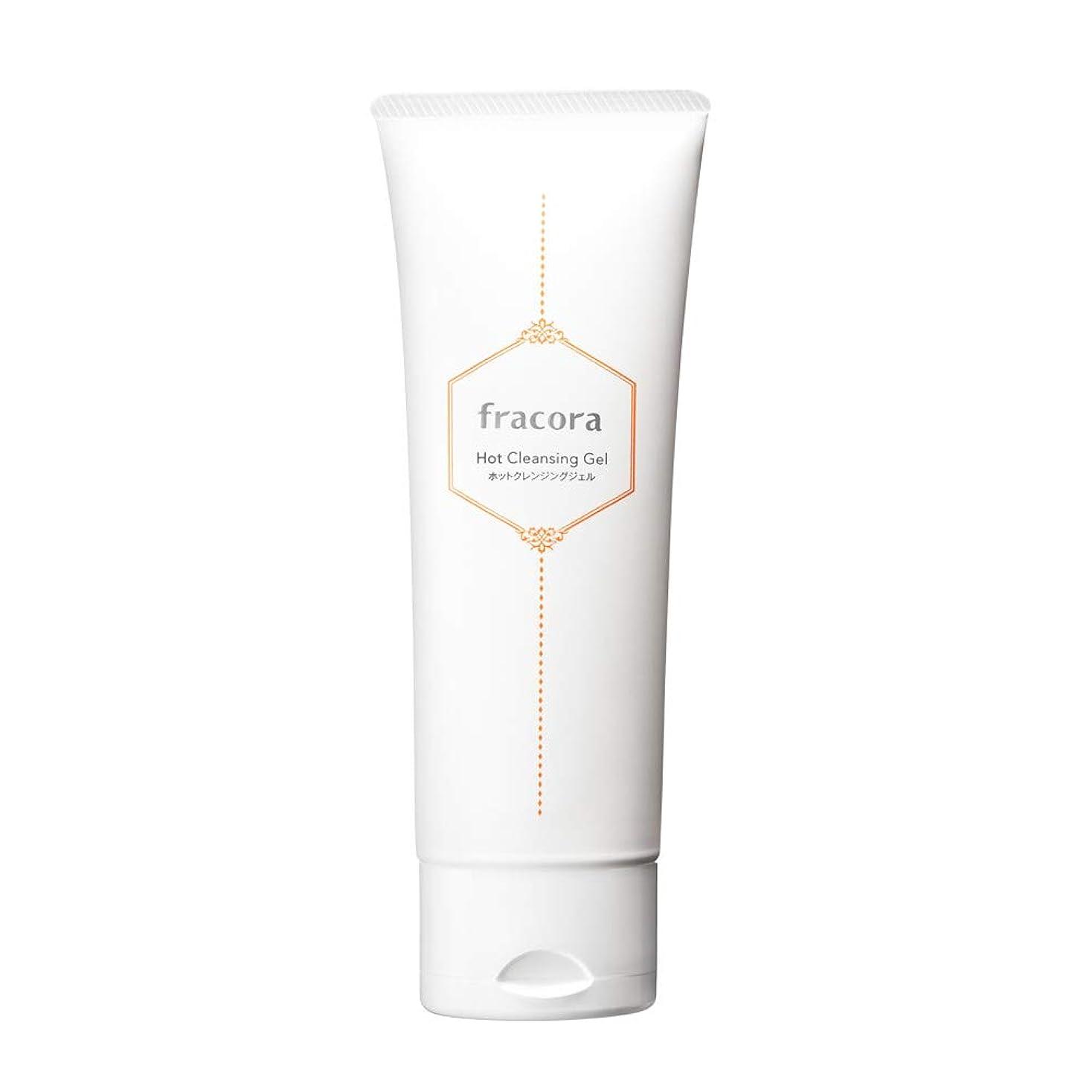 現実的買う凍ったfracora(フラコラ) ホットクレンジングジェル 120g
