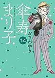傘寿まり子(14) (BE・LOVEコミックス)