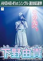 AKB48 公式生写真 僕たちは戦わない 劇場盤特典 【下野由貴】