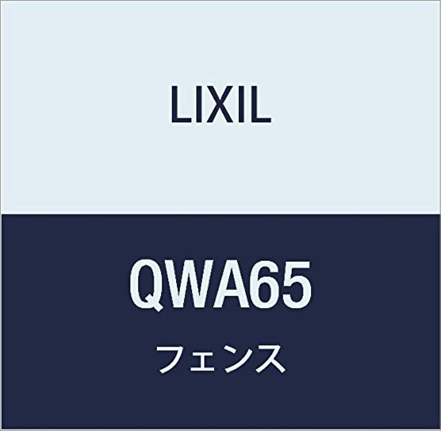 LIXIL(リクシル) TOEX プログコートフェンス M1型本体 T-16 MB QWA65