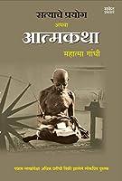 Satyache Prayog Athva Aatmakatha: My Experiments with Truth