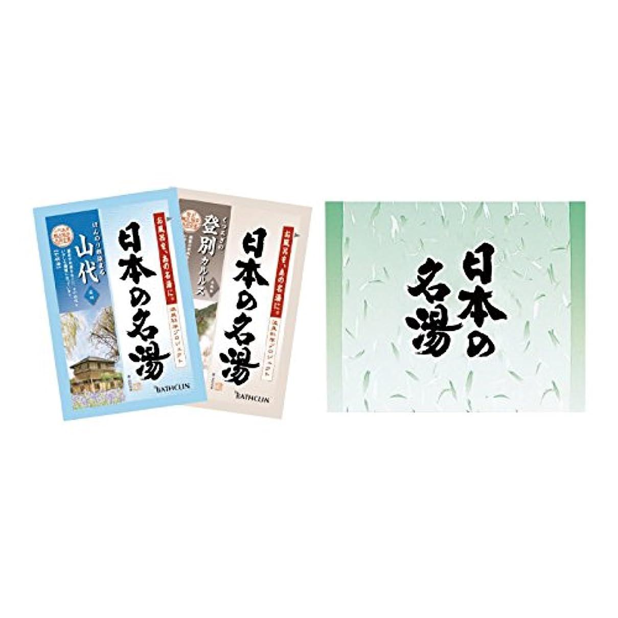 ライフル繊細管理日本の名湯 入浴剤 2包入