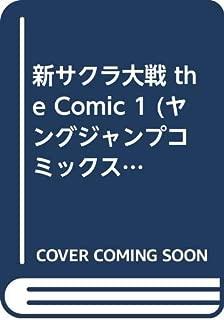 新サクラ大戦 the Comic 1 (ヤングジャンプコミックス)