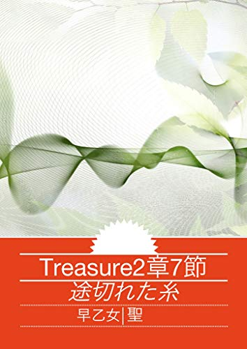 Treasure2章7節: 途切れた糸
