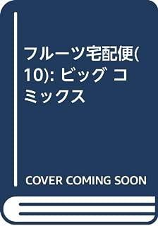 フルーツ宅配便(10): ビッグ コミックス