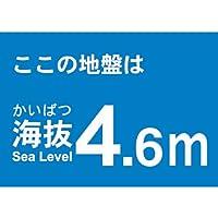 TRUSCO(トラスコ) 海抜ステッカー 4.6m (2枚入) TKBS-46