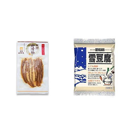 [2点セット] 飛騨山味屋 山ごぼう味噌漬(80g)・信濃雪 雪豆腐(粉豆腐)(100g)