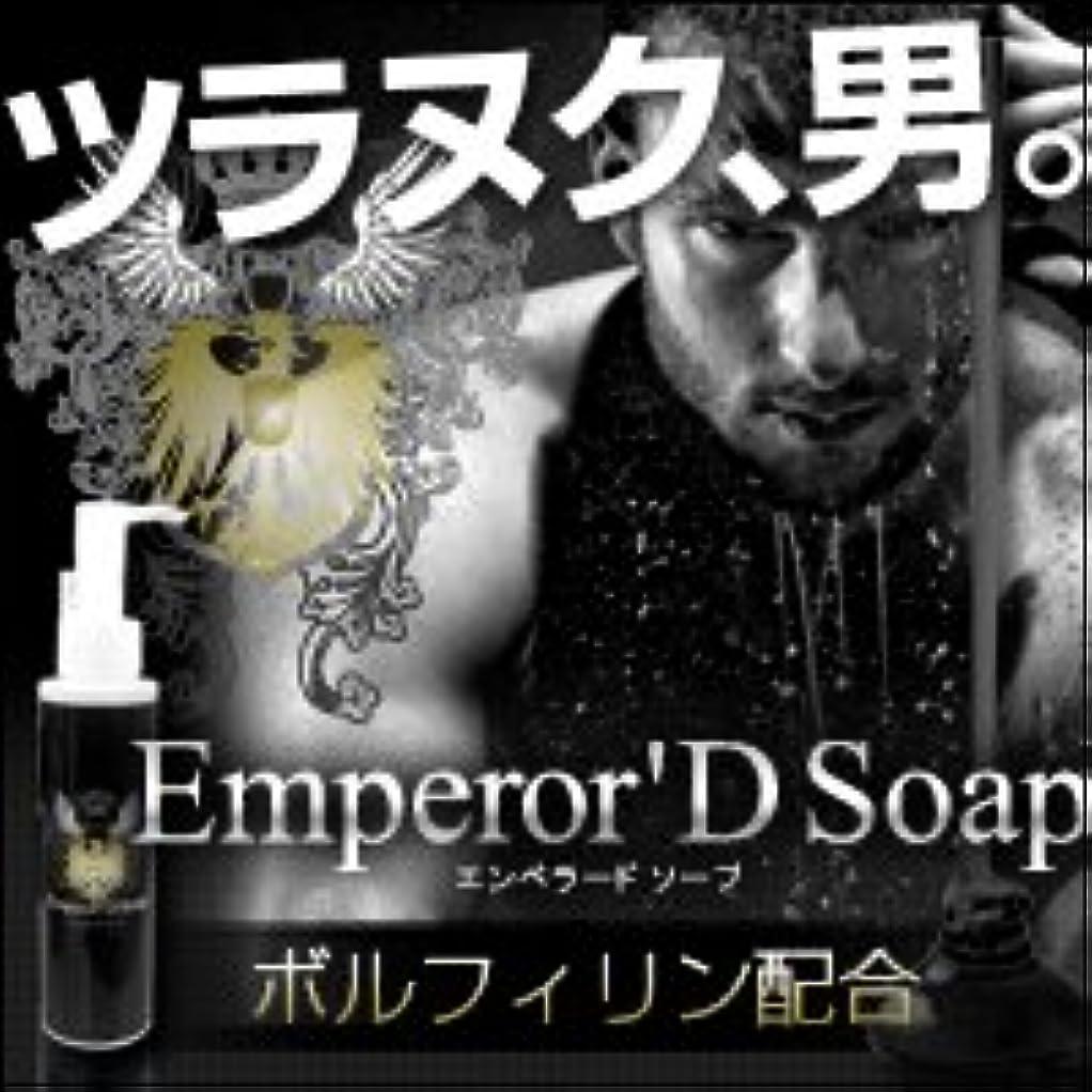 最近ソケットウール【Emperor'D Soap(エンペラードソープ)】ツラヌク男になる!!!